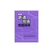 第3版 鉄道技術用語辞典 [事・辞典]