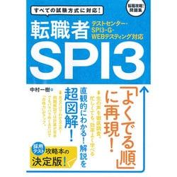 転職者SPI3―テストセンター・SPI3-G・WEBテスティング対応 [単行本]