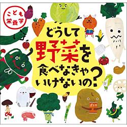 どうして野菜を食べなきゃいけないの?(こども栄養学) [単行本]