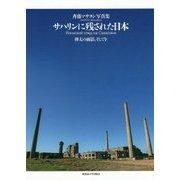 サハリンに残された日本―樺太の面影、そして今 [単行本]