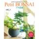 プチ盆栽 おしゃれでかわいい緑のインテリア―景色盆栽入門 [単行本]