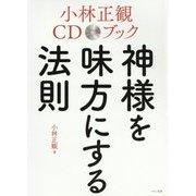 小林正観CDブック 神様を味方にする法則 [単行本]