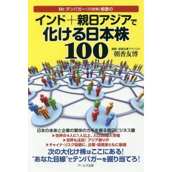 Mr.テンバガー(10倍株)朝香のインド+親日アジアで化ける日本株100 [単行本]