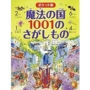 魔法の国1001のさがしもの ポケット版 [絵本]