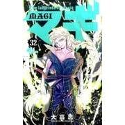 マギ 32-The labyrinth of magic(少年サンデーコミックス) [コミック]