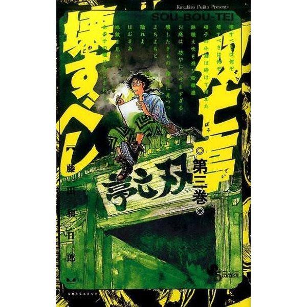 双亡亭壊すべし<3>(少年サンデーコミックス) [コミック]