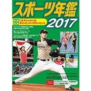 スポーツ年鑑〈2017〉 [単行本]