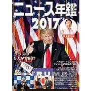 ニュース年鑑〈2017〉 [単行本]