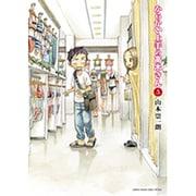 からかい上手の高木さん<5>(ゲッサン少年サンデーコミックス) [コミック]