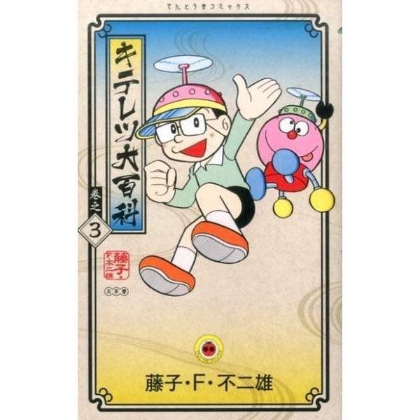 キテレツ大百科<3>(てんとう虫コミックス(少年)) [コミック]