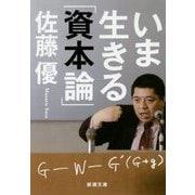 いま生きる「資本論」(新潮文庫) [文庫]
