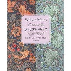ウィリアム・モリス―原風景でたどるデザインの軌跡 [単行本]