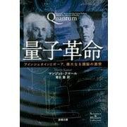 量子革命―アインシュタインとボーア、偉大なる頭脳の激突(新潮文庫) [文庫]