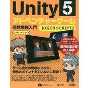 Unity5アドベンチャーゲーム開発実践入門―JOKER SCRIPT対応 [単行本]