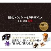 箱のパッケージデザイン 最新ベスト125 [単行本]