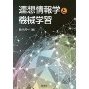 連想情報学と機械学習 [単行本]