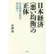 """日本経済""""悪い均衡""""の正体―社会閉塞の罠を読み解く [単行本]"""
