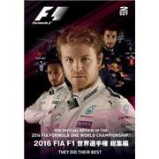 2016 FIA F1世界選手権総集編 完全日本語版 DVD版 [DVD]