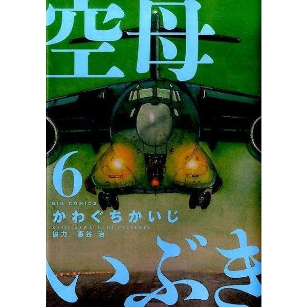 空母いぶき<6>(ビッグ コミックス) [コミック]