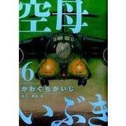 空母いぶき(6) ビッグ コミックス [コミック]