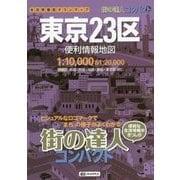 東京23区便利情報地図 3版 (街の達人コンパクト) [全集叢書]
