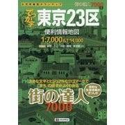 でっか字東京23区便利情報地図 3版 (街の達人7000) [全集叢書]