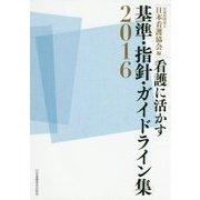 看護に活かす基準・指針・ガイドライン集〈2016〉 [単行本]
