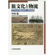 旅文化と物流―近代日本の輸送体系と空間認識 [単行本]