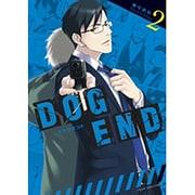 DOG END<2>(裏少年サンデーコミックス) [コミック]