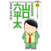 総務部総務課 山口六平太<81>(ビッグ コミックス) [コミック]