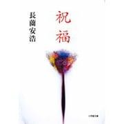 祝福(小学館文庫) [文庫]