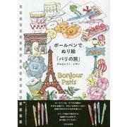 ボールペンでぬり絵「パリの旅」 [単行本]