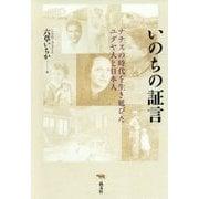 いのちの証言―ナチスの時代を生き延びたユダヤ人と日本人 [単行本]