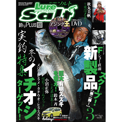 Lure magazine salt (ルアーマガジン・ソルト) 2017年 03月号 [雑誌]