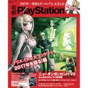 電撃 PlayStation (プレイステーション) 2017年 1/26号 vol.630 [雑誌]