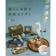 綺麗でかわいい暮らしの折り紙(仮) [単行本]