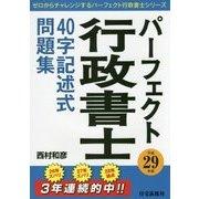 平成29年版パーフェクト行政書士40字記述式 [単行本]