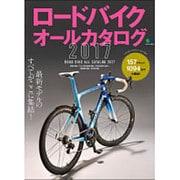 ロードバイクオールカタログ2017 [ムックその他]