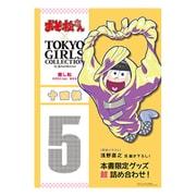 おそ松さん×TOKYO GIRLS COLLECTION 推し松スペシャルBOX 十四松(仮) [磁性媒体など]