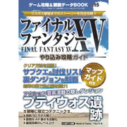 ゲーム攻略&禁断データBOOK Vol.15 (三才ムックvol.929) [ムック・その他]