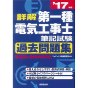 詳解 第一種電気工事士 筆記試験過去問題集 '17年版 [単行本]
