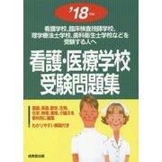 看護・医療学校受験問題集 '18年版 [単行本]