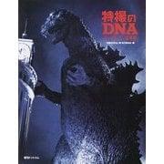 特撮のDNA (ハードカバー豪華版) [単行本]
