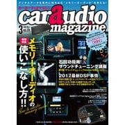car audio magazine (カーオーディオマガジン) 2017年 03月号 [雑誌]