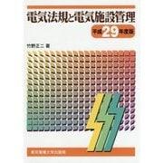 電気法規と電気施設管理〈平成29年度版〉 第23版 [単行本]