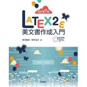[改訂第7版]LaTeX2ε美文書作成入門 [単行本]