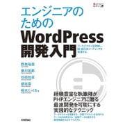 エンジニアのためのWordPress入門 [単行本]
