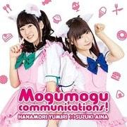 ゆみりと愛奈のモグモグ・コミュニケーションズ テーマソングCD 「Mogumogu communications!/美味しい時間」 [CD]