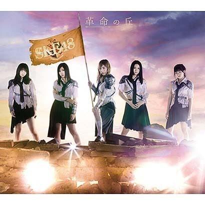 SKE48/革命の丘