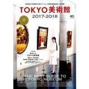 TOKYO美術館2017-2018 [ムック・その他]